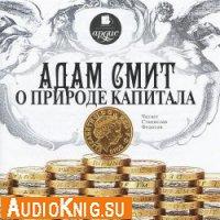 О природе капитала (аудиокнига)