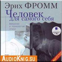 Эрих Фромм - Человек для себя (2007)