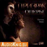 Призрак оперы (аудиокнига)