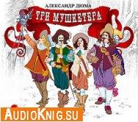 Три мушкетера (аудиокнига)