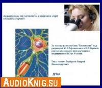 Аудиолекции по гистологии