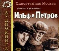 Илья Ильф и Евгений Петров - Одноэтажная Москва (аудиокнига)