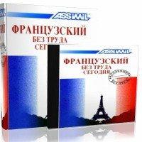 Assimil. Французский без труда сегодня (учебник + аудио)