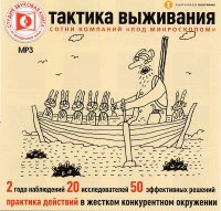 Иван Просветов - Тактика выживания: практика действий в жестком конкурентном окружении (аудиокнига)