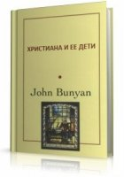 Джон Бурьян - Христиана и ее дети (аудиокнига)