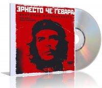 Эрнесто Че Гевара - Дневники мотоциклиста (аудиокнига)