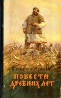 Валентин Иванов - Повести древних лет (аудиокнига)