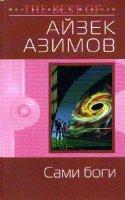Сами боги - Айзек Азимов (аудиокнига)
