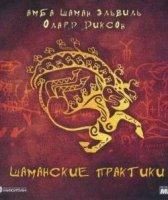 Шаманские практики - Олард Диксон (аудиокнига)