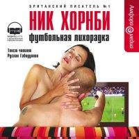 Футбольная лихорадка (Аудиокнига)