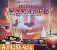 Господин Чичиков. Мертвые души города N (аудиокнига)