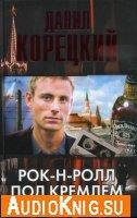 Данил Корецкий - Рок-н-ролл под Кремлем (2008)