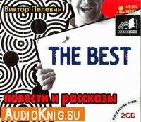 Пелевин Виктор - The best (2007)
