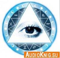 Астрология. Лекции и семинары (аудиокнига)