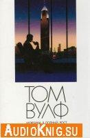 Вулф Том - Мужчина в полный рост (2011)