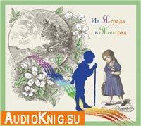Из Я-града в Ты-град (аудиокнига)