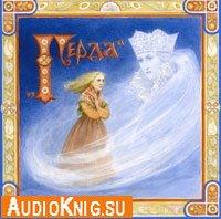 Герда (аудиокнига)