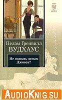 Пэлем Вудхауз - Не позвать ли нам Дживса (аудиокнига) читает Вячеслав Герасимов
