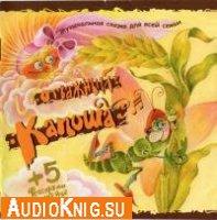 Отважный Капоша (аудиокнига)