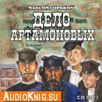 Дело Артамоновых (аудиокнига)