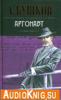Приключения Алексея Бестужева. Аргонавт (аудиокнига)