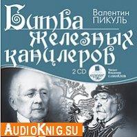 Битва железных канцлеров (аудиокнига)