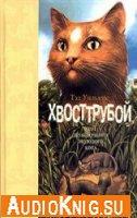Хвост трубой, или Приключения молодого кота (Аудиокнига)