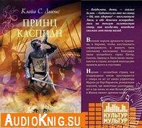 Хроники Нарнии. Принц Каспиан (аудиокнига)