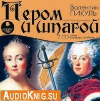 Пером и шпагой (аудиокнига)