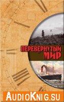 Костантин Кураленя - Перевёрнутый мир (аудиокнига)