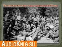 Русские военные песни первых десятилетий XX века. Золотая антология Константина Филатова