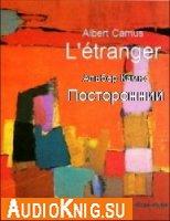 L'йtranger / Посторонний