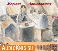 Тайна старого чердака (аудиоспектакль)