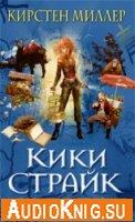 Кики Страйк и гробница императрицы (Аудиокнига)