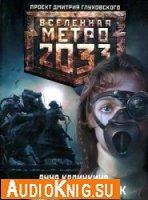 Вселенная Метро 2033. Станция-призрак (аудиокнига)