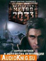 Вселенная Метро 2033. В интересах революции (аудиокнига)