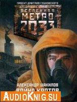 Вселенная Метро 2033. Война кротов (аудиокнига)