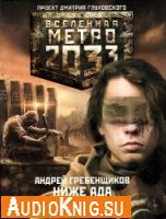 Вселенная Метро 2033. Ниже ада (аудиокнига)