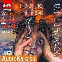 Каганов Леонид - Коммутация (2005)