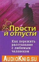 Дмитрий Семеник - Как пережить расставание с любимым человеком (аудиокнига)