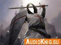 Из истории крестовых походов. Части 1-3 (аудиокнига)