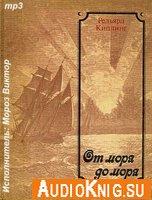 Редьярд Киплинг - От моря до моря (аудиокнига) читает Виктор Мороз