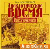 Влас Дорошевич - Анекдотическое время (аудиокнига)