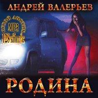 Валерьев Андрей - Родина (Аудиокнига)