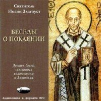 Иоанн Златоуст - Беседы о покаянии (аудиокнига)