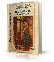 Горбовский Александр, Семёнов Юлиан. Без единого выстрела (аудиокнига)