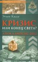 Этьен Кассе - Кризис или конец света? Апокалипсис 2012 (аудиокнига)