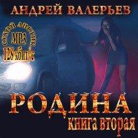 Валерьев Андрей. Родина-2 (Аудиокнига)