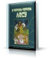 Г. Науменко. В чёрном-чёрном лесу (Детские страшилки) (аудиокнига)