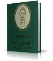 Чехов А.П. Антология рассказов, том 6 (аудиокнига)